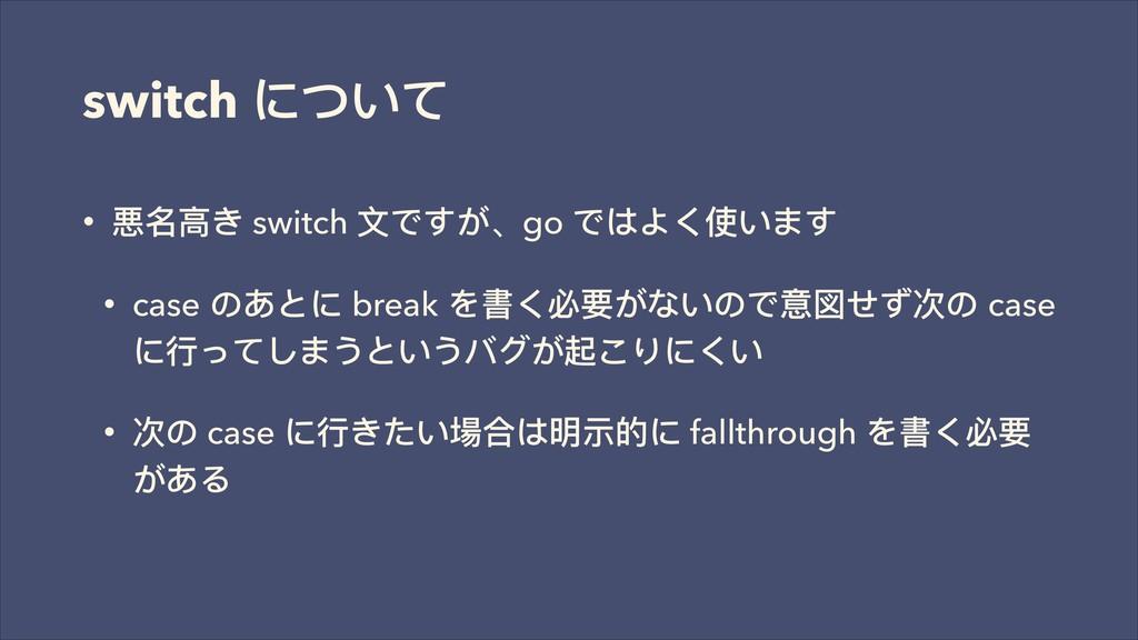 switch ͺ͚ͼ • 䘂ݷṛͣ switch ͽ̵ͯ͢go ͽ΅Ξֵ͚ͥΔͯ • ca...
