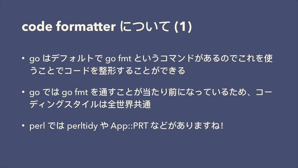 code formatter ͺ͚ͼ (1) • go ΅ϔϢζϸϕͽ go fmt ;͚͜...