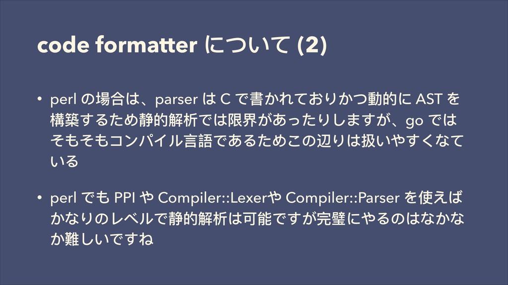 code formatter ͺ͚ͼ (2) • perl ΄䁰ݳ΅̵parser ΅ C ...