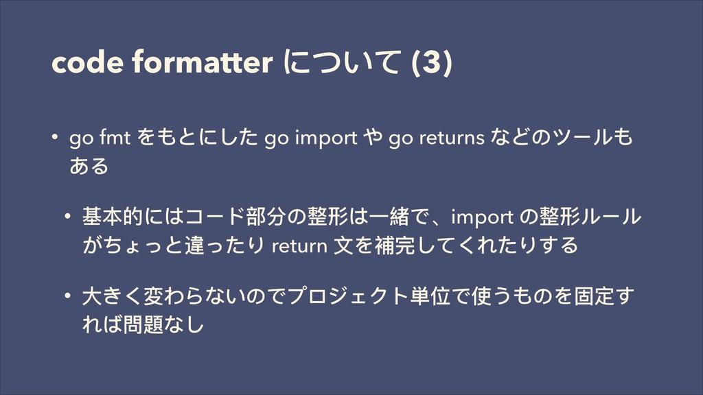 code formatter ͺ͚ͼ (3) • go fmt ΨΘ;ͭ͵ go impo...