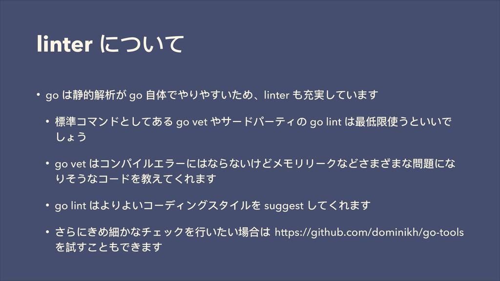 linter ͺ͚ͼ • go ΅ᶉጱᥴຉ͢ go ᛔ֛ͽΚΠΚ͚ͯ͵Η̵linter Θ꧌...