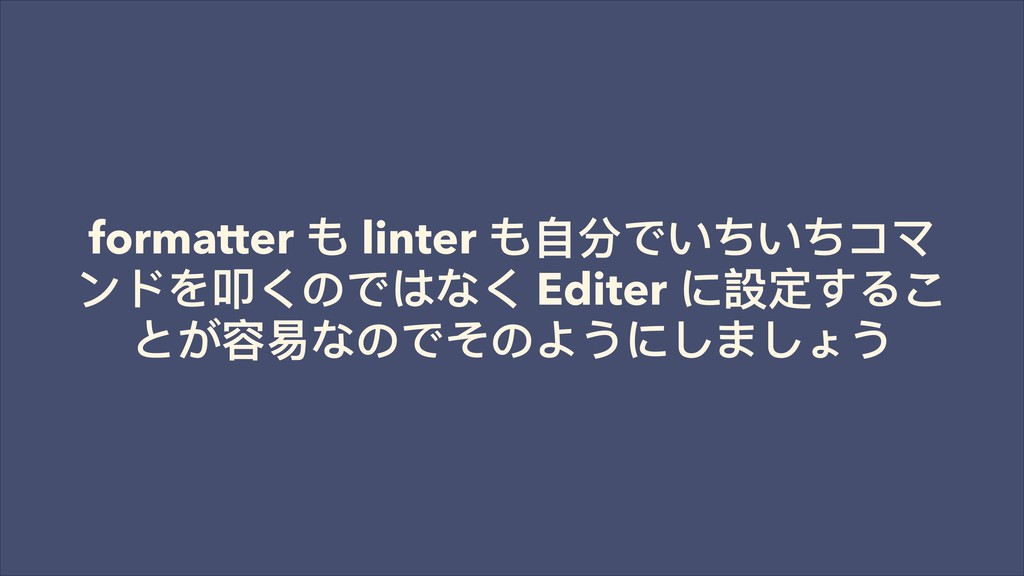 formatter Θ linter Θᛔړͽ͚ͷ͚ͷπϫ ЀϖΨݜͥ΄ͽ΅ͥ Editer...