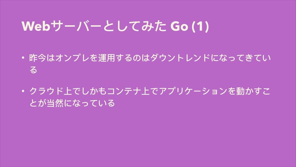 WebςЄϝЄ;ͭͼΕ͵ Go (1) • ฌՔ΅ηЀϤϹΨ晁አͯΡ΄΅ύγЀϕϹЀϖͼ...