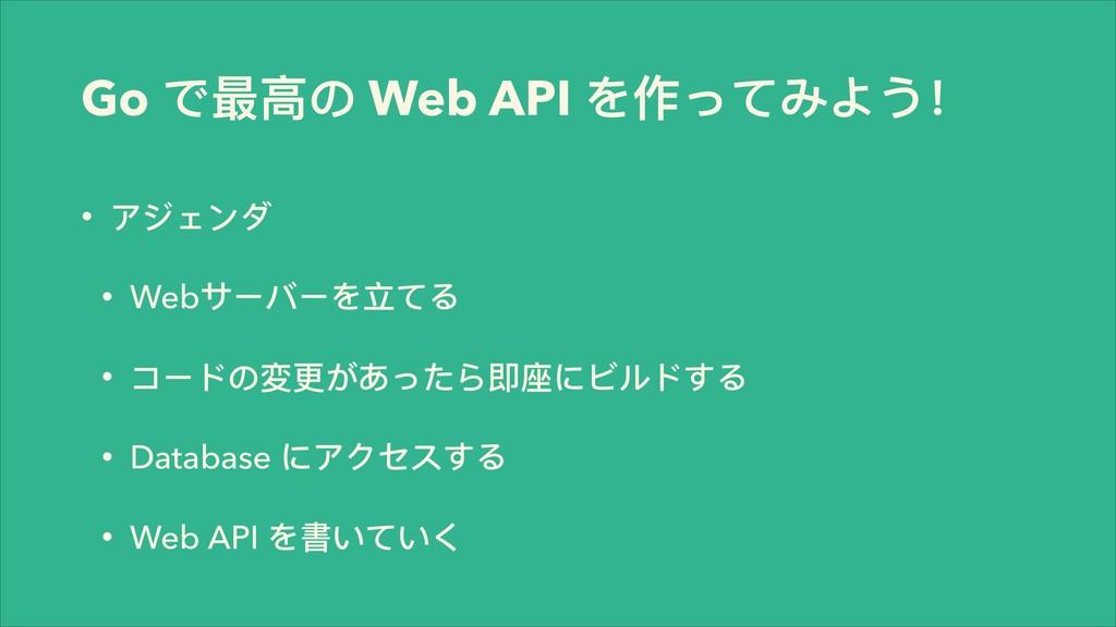Go ͽ๋ṛ΄ Web API Ψ֢ͼΕΞ͜Ѻ • ίυδЀύ • WebςЄϝЄΨᒈͼΡ ...