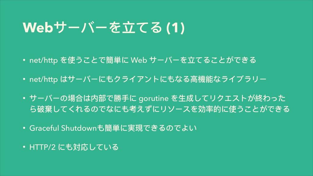 WebςЄϝЄΨᒈͼΡ (1) • net/http Ψֵͩ͜;ͽ墋㶨 Web ςЄϝЄΨᒈ...