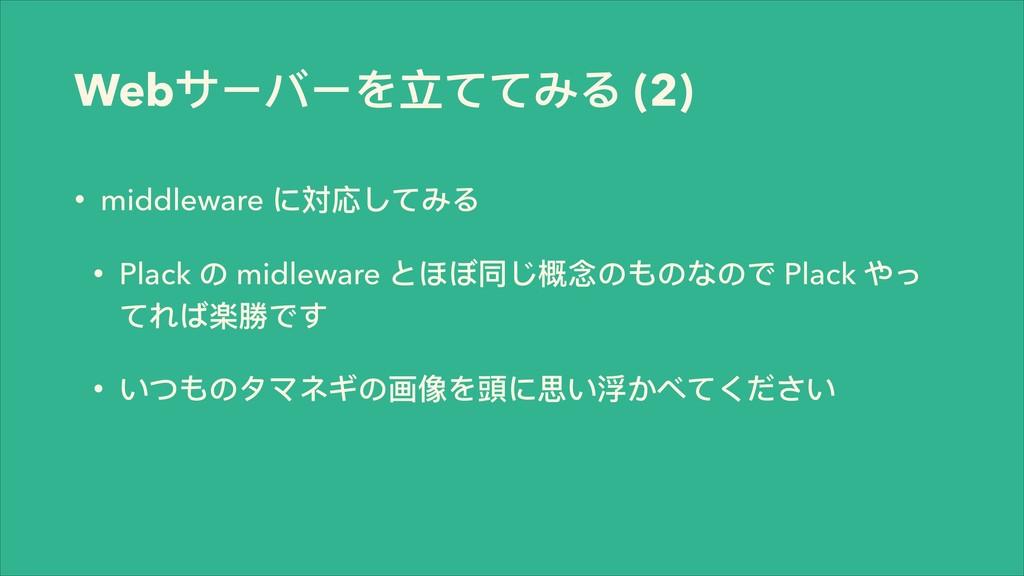WebςЄϝЄΨᒈͼͼΕΡ (2) • middleware 䌏䖕ͭͼΕΡ • Plack ...