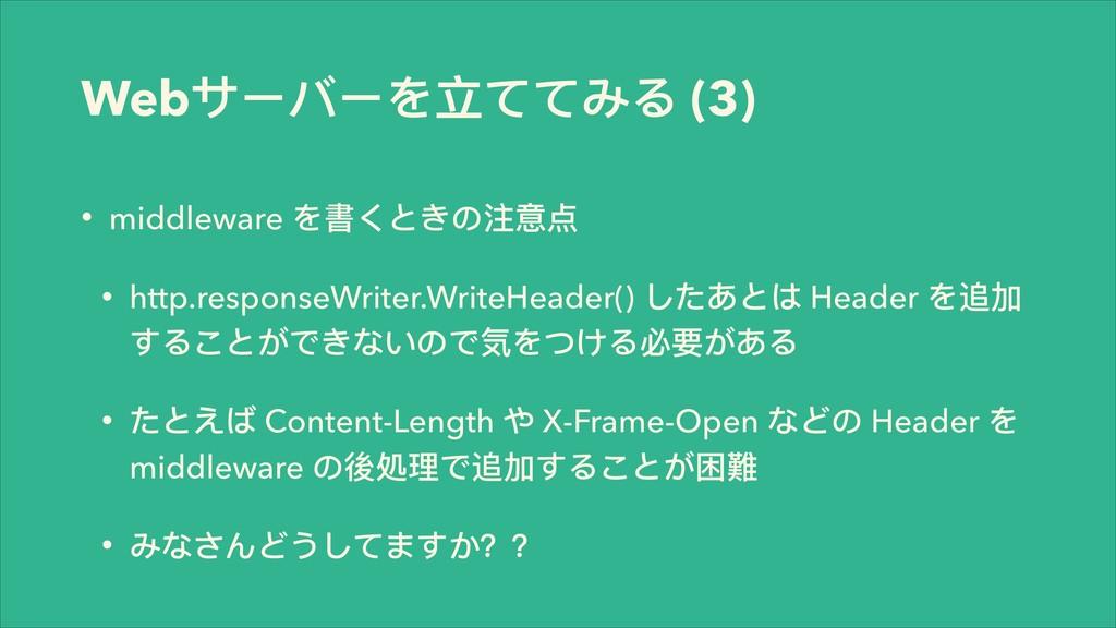 WebςЄϝЄΨᒈͼͼΕΡ (3) • middleware Ψ䨗ͥ;ͣ΄ဳᅩ • http...