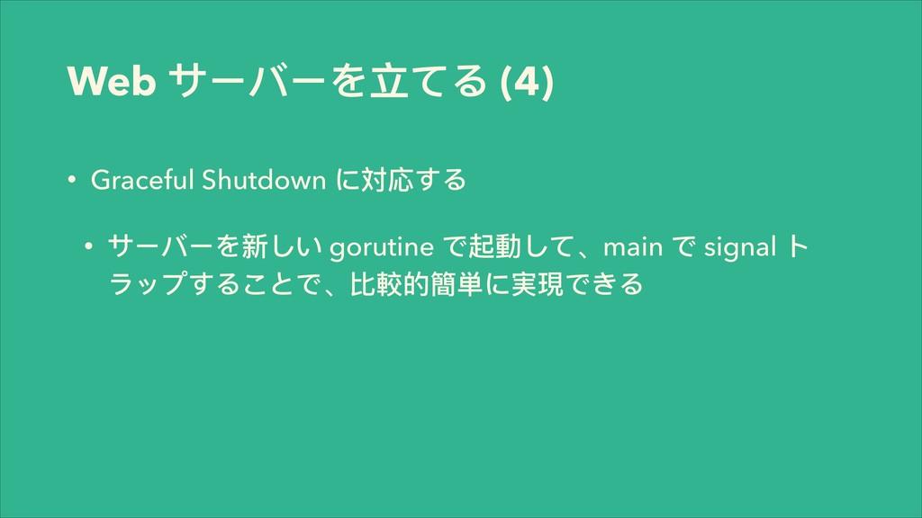 Web ςЄϝЄΨᒈͼΡ (4) • Graceful Shutdown 䌏䖕ͯΡ • ςЄ...