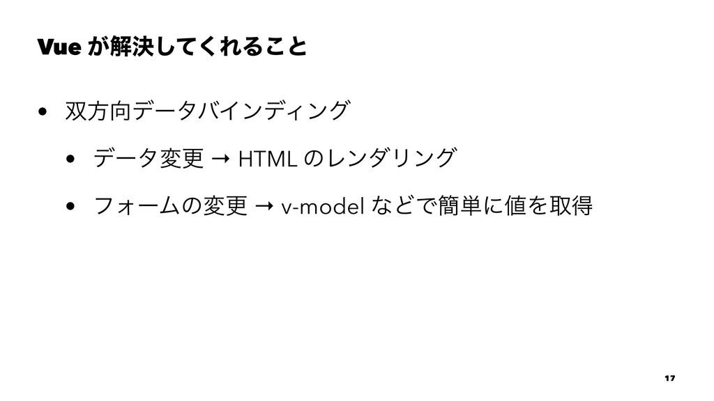 Vue ͕ղܾͯ͘͠ΕΔ͜ͱ • ํσʔλόΠϯσΟϯά • σʔλมߋ → HTML ͷ...