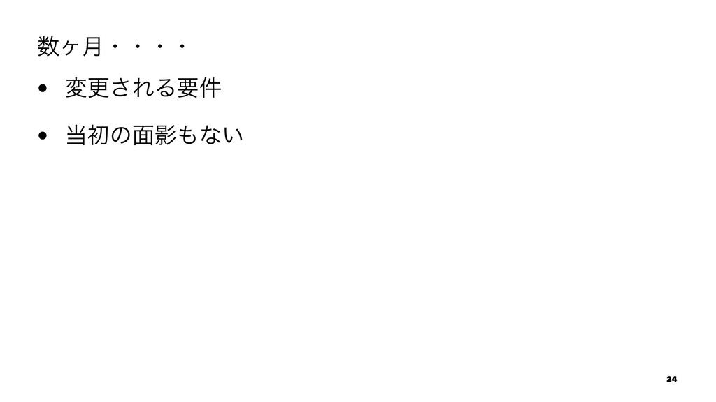 ϲ݄ɾɾɾɾ • มߋ͞ΕΔཁ݅ • ॳͷ໘Өͳ͍ 24