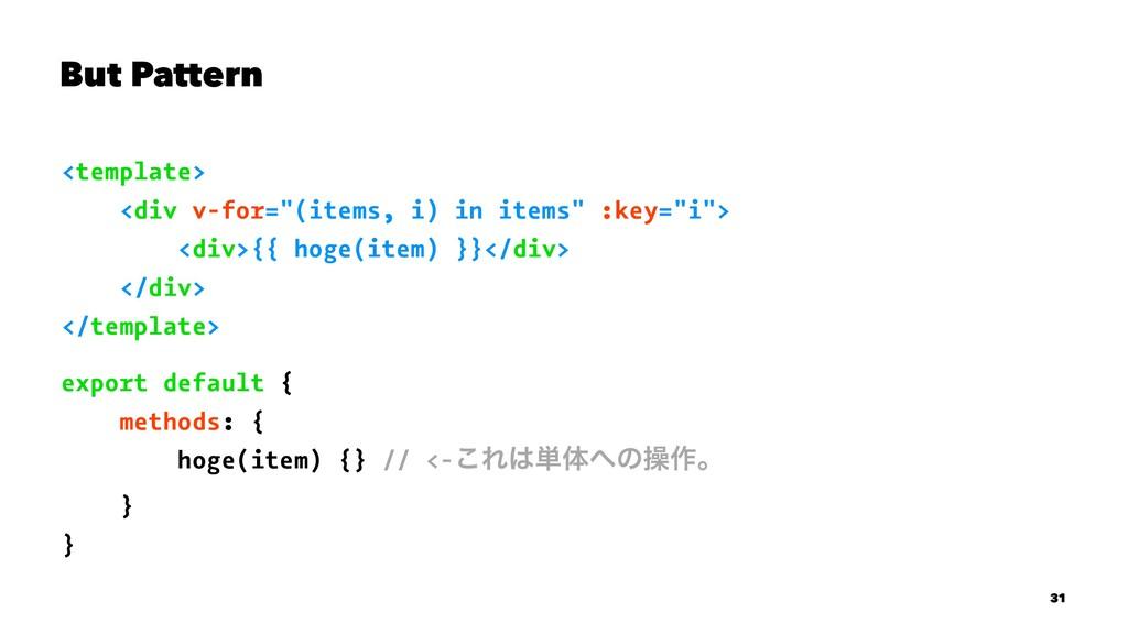"But Pattern <template> <div v-for=""(items, i) i..."