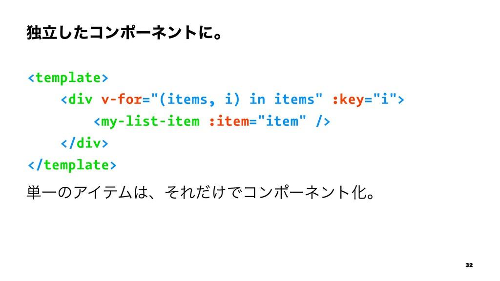 """ಠཱͨ͠ίϯϙʔωϯτʹɻ <template> <div v-for=""""(items, i)..."""