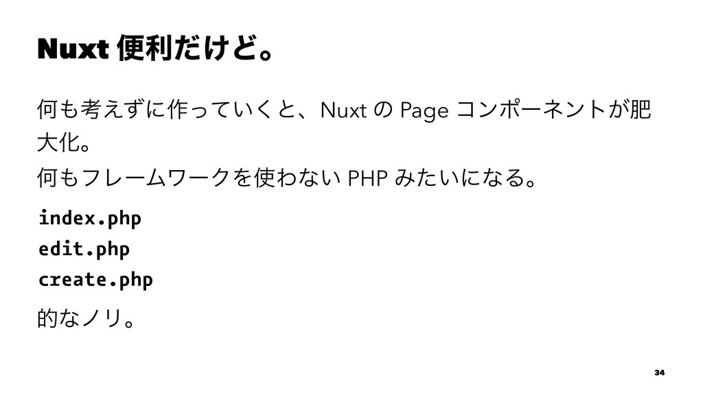 Nuxt ศར͚ͩͲɻ Կߟ͑ͣʹ࡞͍ͬͯ͘ͱɺNuxt ͷ Page ίϯϙʔωϯτ͕ං ...
