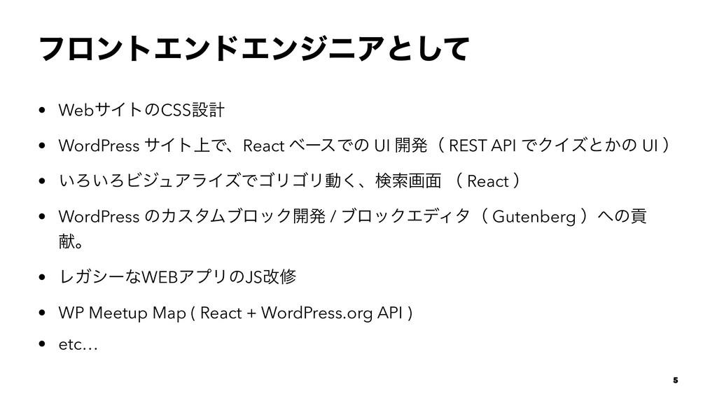 ϑϩϯτΤϯυΤϯδχΞͱͯ͠ • WebαΠτͷCSSઃܭ • WordPress αΠτ্...