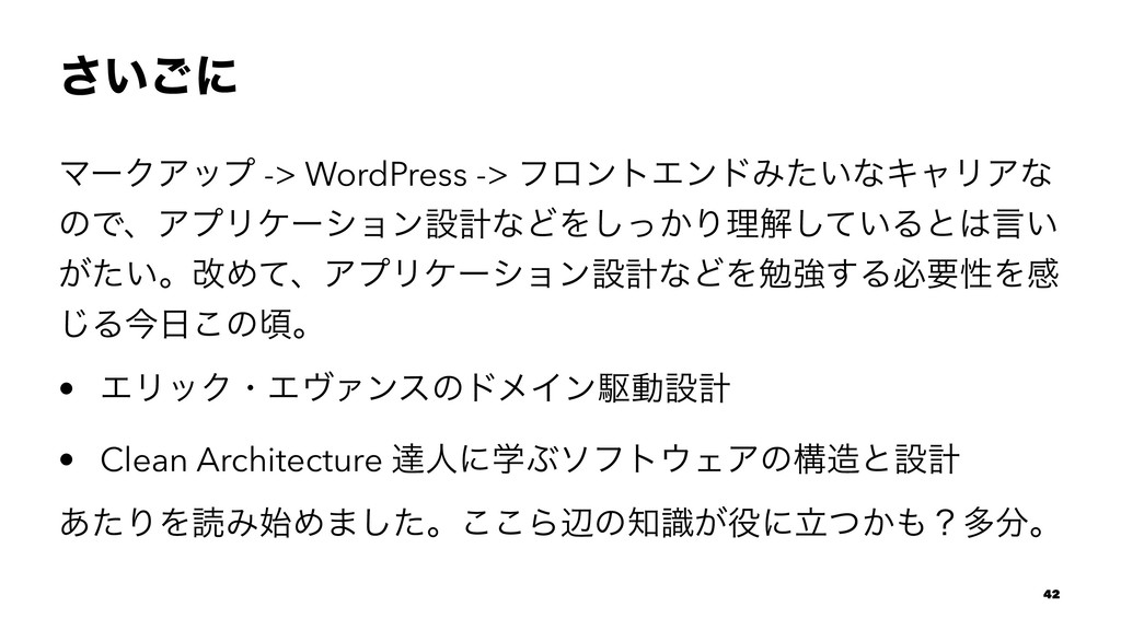 ͍͞͝ʹ ϚʔΫΞοϓ -> WordPress -> ϑϩϯτΤϯυΈ͍ͨͳΩϟϦΞͳ ͷͰ...