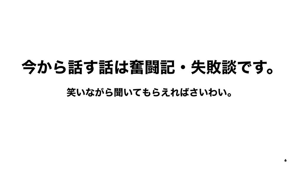 ࠓ͔Β͢ฃಆهɾࣦഊஊͰ͢ɻ স͍ͳ͕Βฉ͍ͯΒ͑Ε͍͞Θ͍ɻ 6
