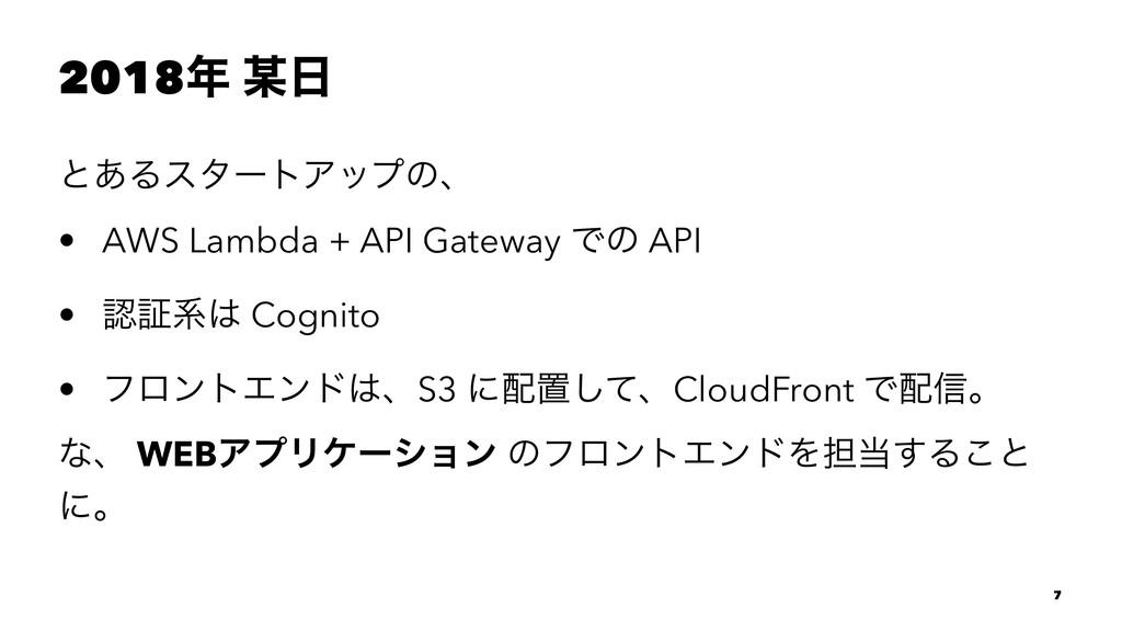 2018  ͱ͋ΔελʔτΞοϓͷɺ • AWS Lambda + API Gatewa...