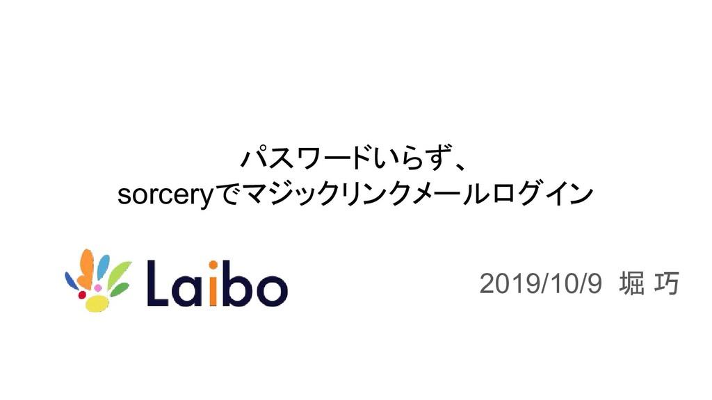 パスワードいらず、 sorceryでマジックリンクメールログイン 2019/10/9 堀 巧