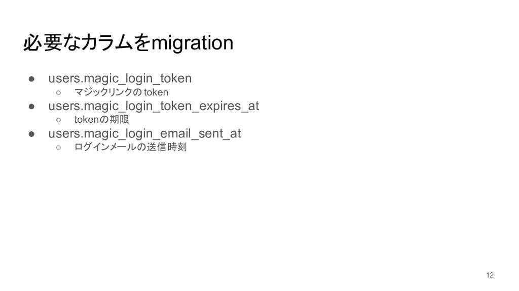 必要なカラムをmigration ● users.magic_login_token ○ マジ...