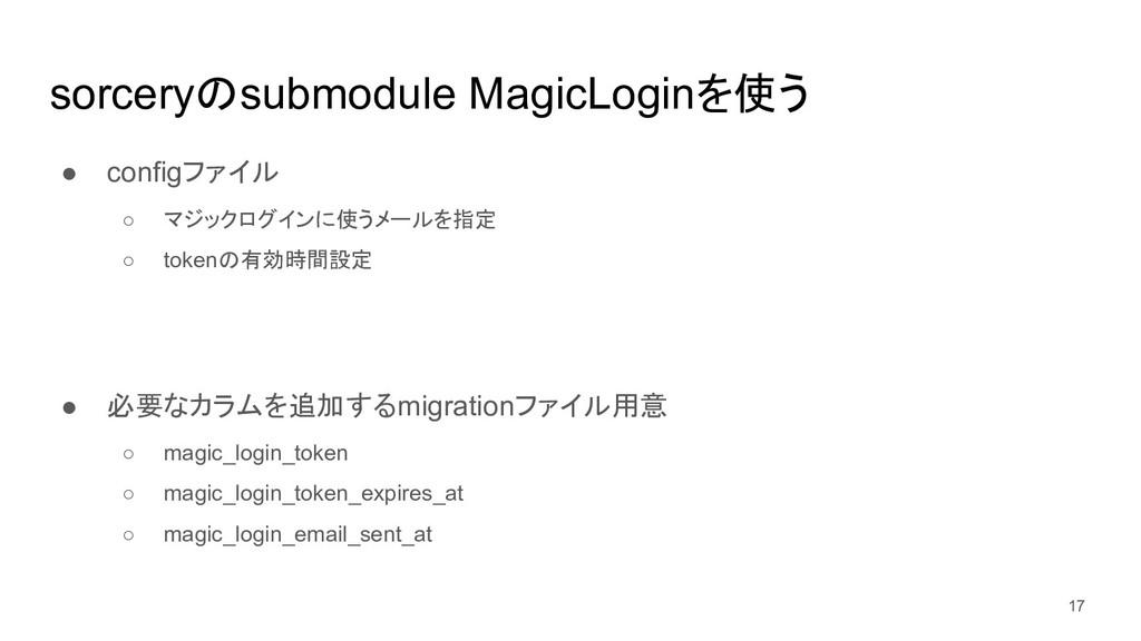 sorceryのsubmodule MagicLoginを使う ● configファイル ○ ...