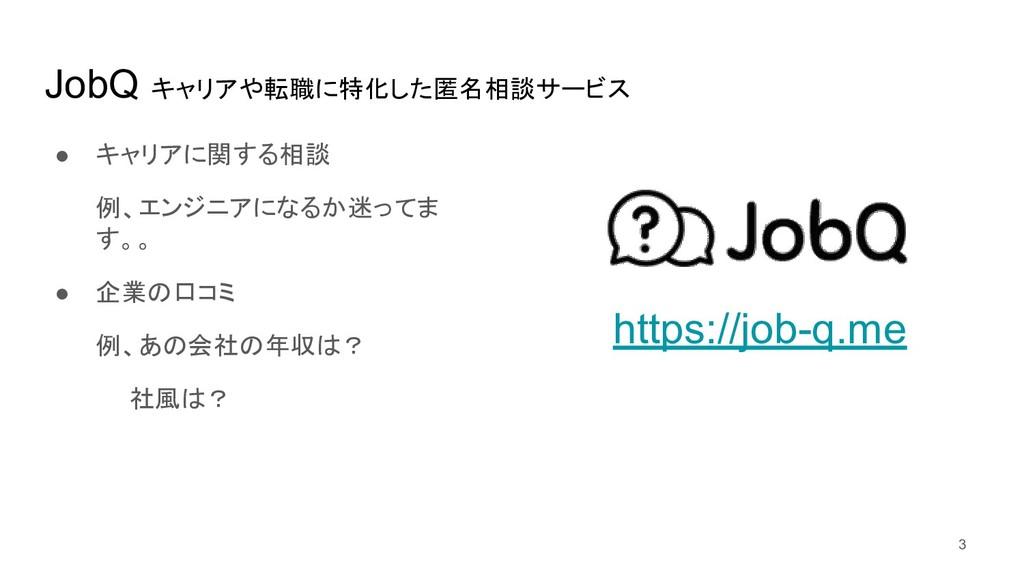 JobQ キャリアや転職に特化した匿名相談サービス ● キャリアに関する相談 例、エンジニアに...
