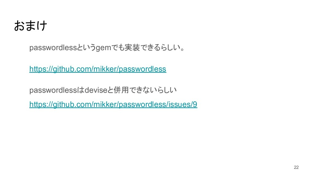おまけ passwordlessというgemでも実装できるらしい。 https://githu...
