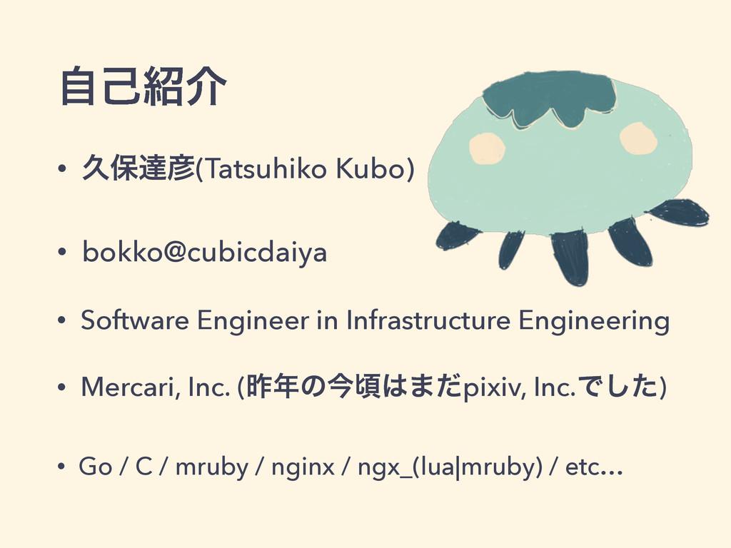 ࣗݾհ • ٱอୡ(Tatsuhiko Kubo) • bokko@cubicdaiya ...