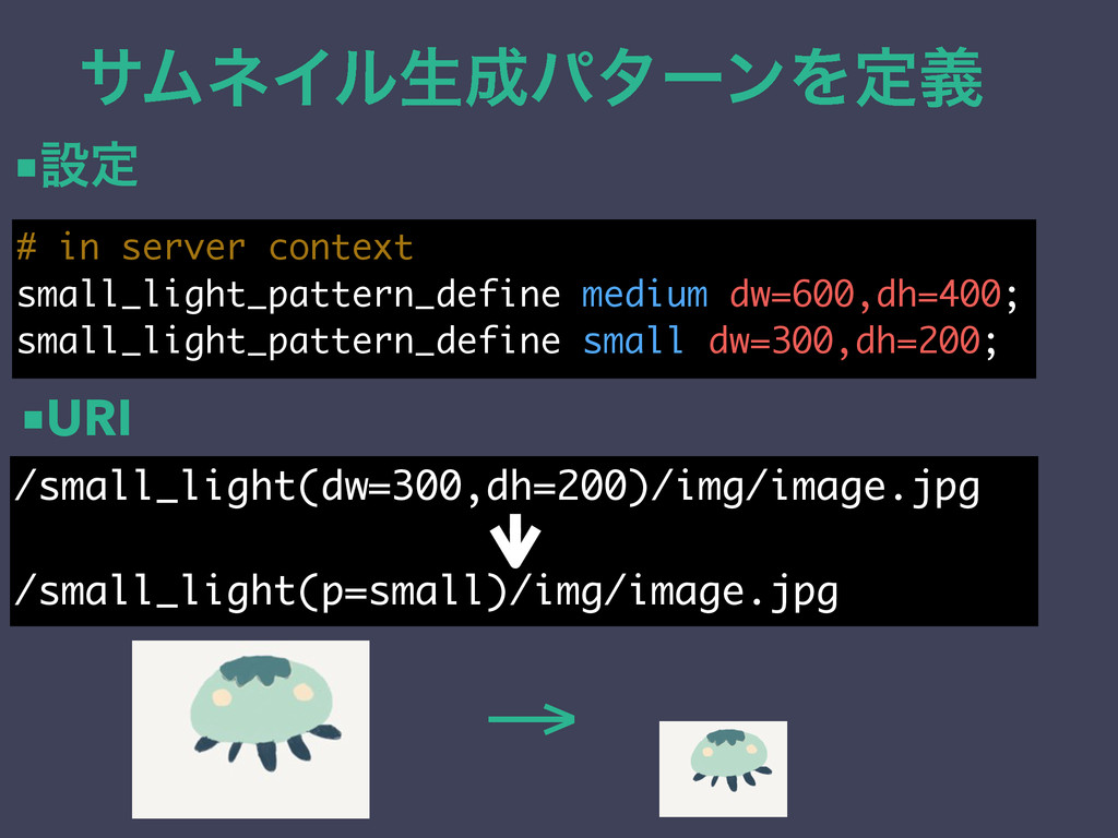αϜωΠϧੜ੒ύλʔϯΛఆٛ # in server context small_light_...