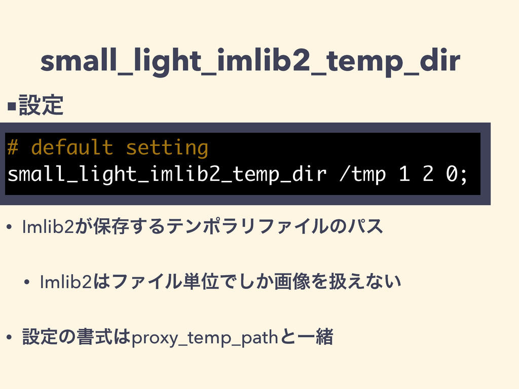 small_light_imlib2_temp_dir # default setting s...