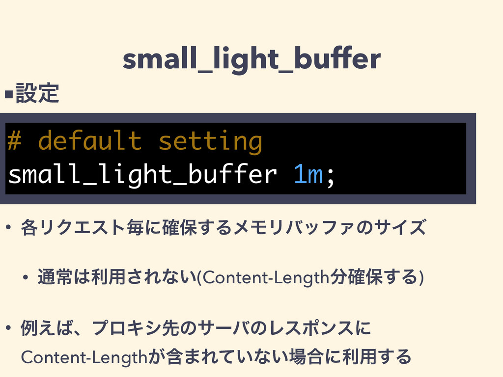 small_light_buffer # default setting small_ligh...