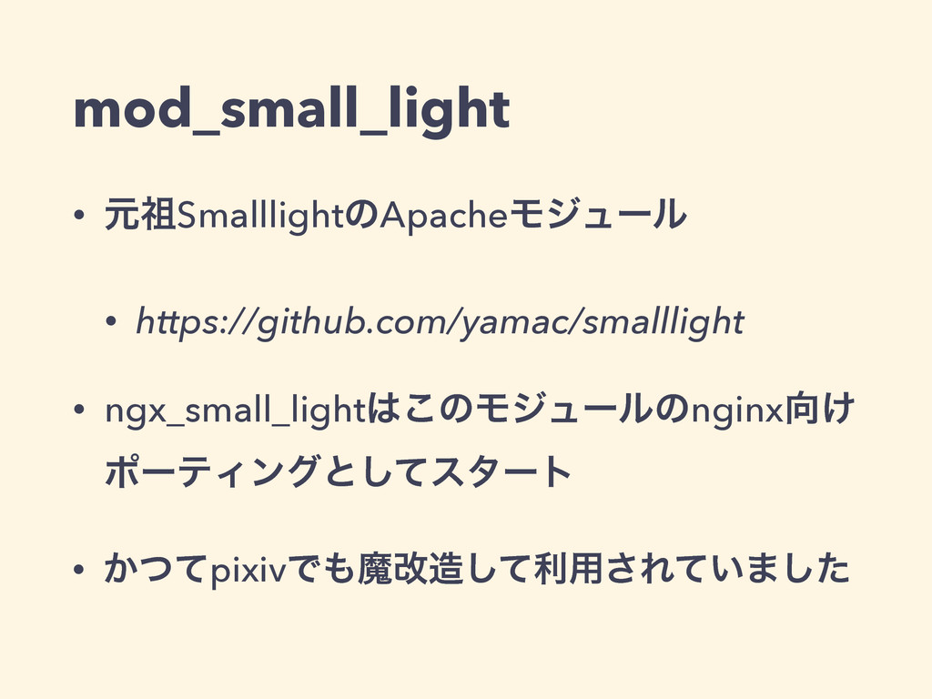 mod_small_light • ݩ૆SmalllightͷApacheϞδϡʔϧ • ht...