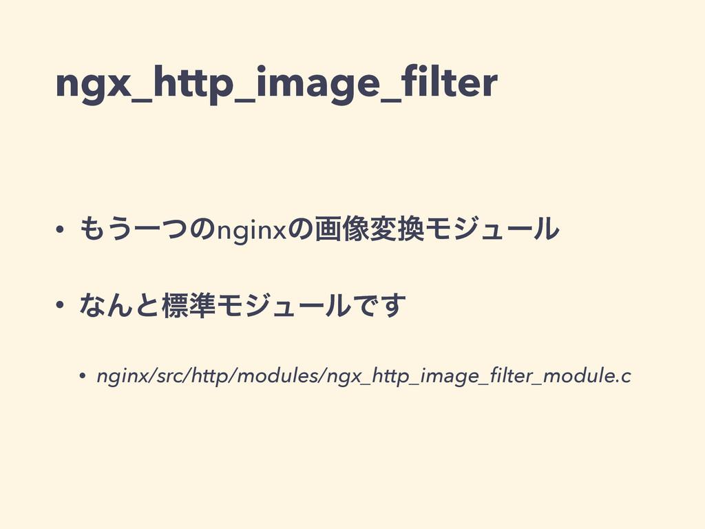 ngx_http_image_filter • ͏Ұͭͷnginxͷը૾มϞδϡʔϧ • ͳ...