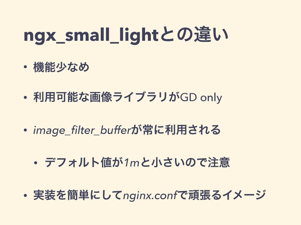 ngx_small_lightͱͷҧ͍ • ػগͳΊ • ར༻Մͳը૾ϥΠϒϥϦ͕GD o...