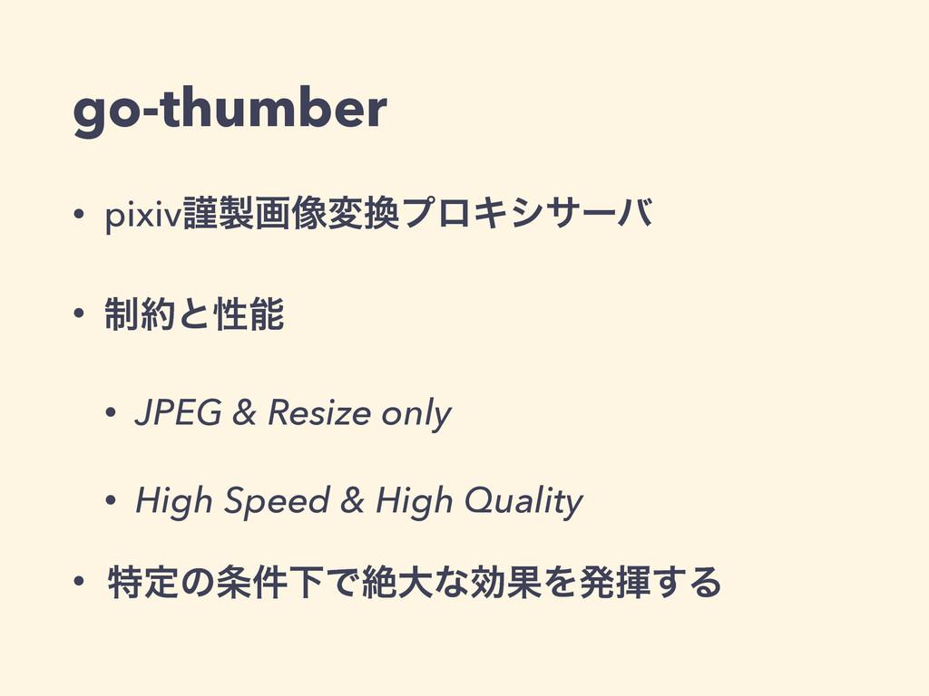 go-thumber • pixivۘը૾มϓϩΩγαʔό • ੍ͱੑ • JPEG ...