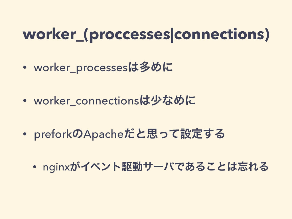 worker_(proccesses|connections) • worker_proces...