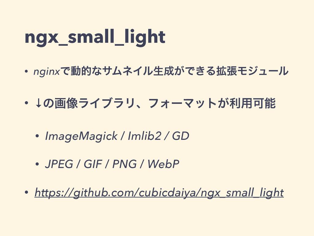 ngx_small_light • nginxͰಈతͳαϜωΠϧੜ͕Ͱ͖Δ֦ுϞδϡʔϧ •...