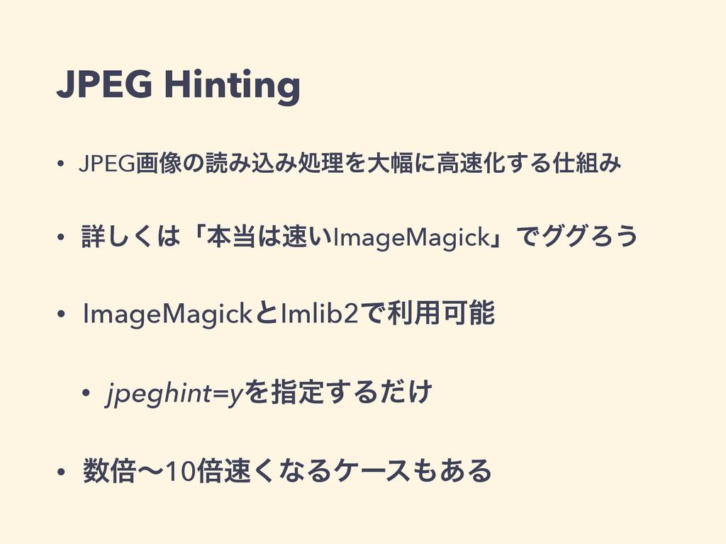 JPEG Hinting • JPEGը૾ͷಡΈࠐΈॲཧΛେ෯ʹߴԽ͢ΔΈ • ৄ͘͠...