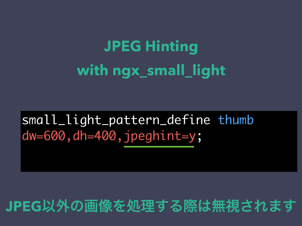 JPEG Hinting with ngx_small_light small_light_p...