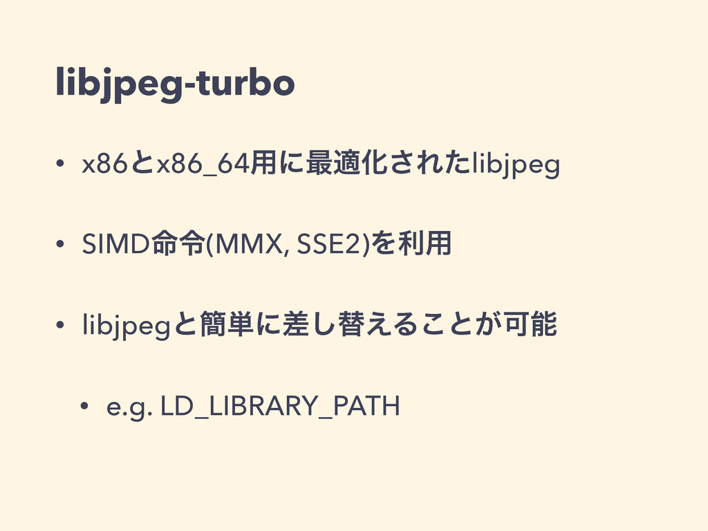 libjpeg-turbo • x86ͱx86_64༻ʹ࠷దԽ͞Εͨlibjpeg • SIM...