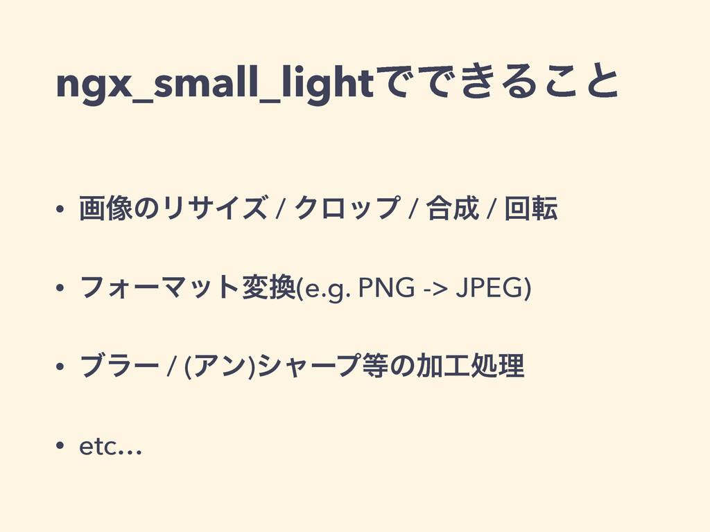 ngx_small_lightͰͰ͖Δ͜ͱ • ը૾ͷϦαΠζ / Ϋϩοϓ / ߹ / ճ...