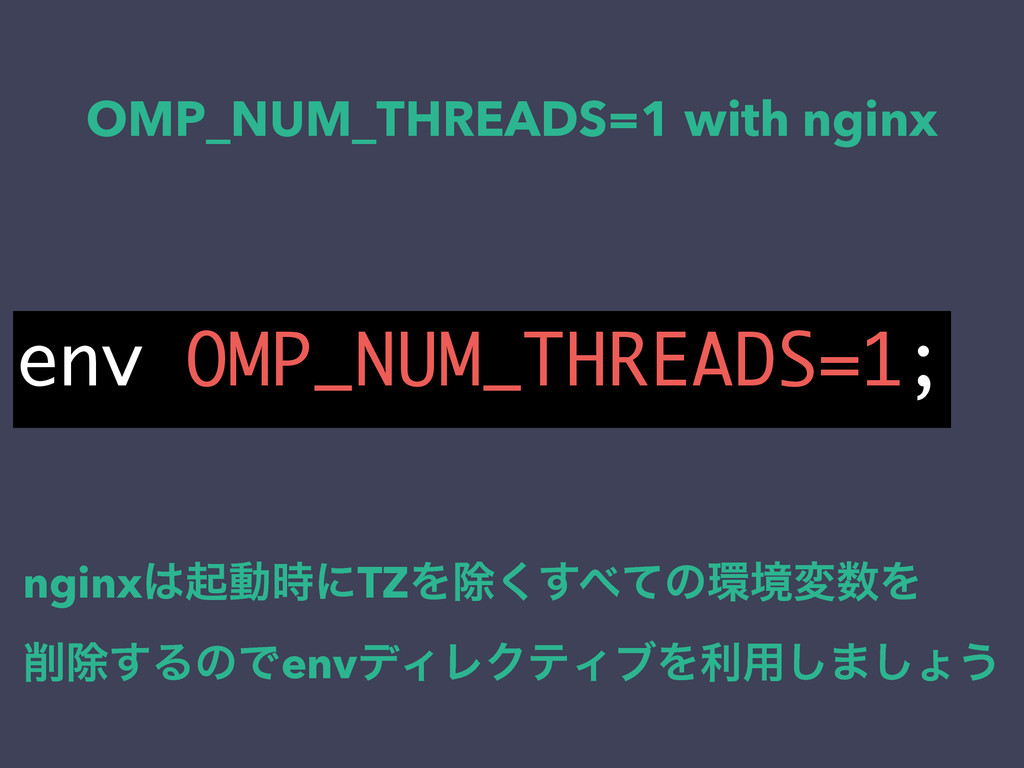 OMP_NUM_THREADS=1 with nginx env OMP_NUM_THREAD...