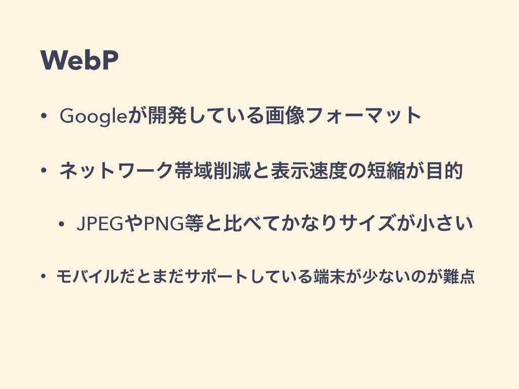 WebP • Google͕։ൃ͍ͯ͠Δը૾ϑΥʔϚοτ • ωοτϫʔΫଳҬݮͱදࣔͷ...