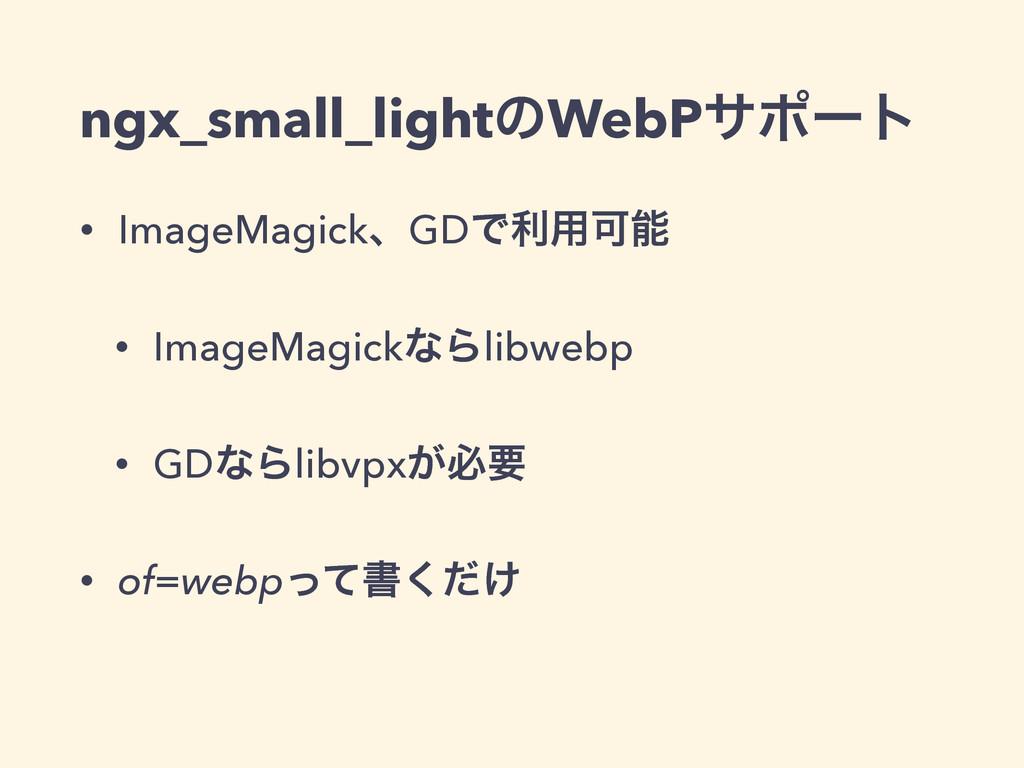 ngx_small_lightͷWebPαϙʔτ • ImageMagickɺGDͰར༻Մ ...