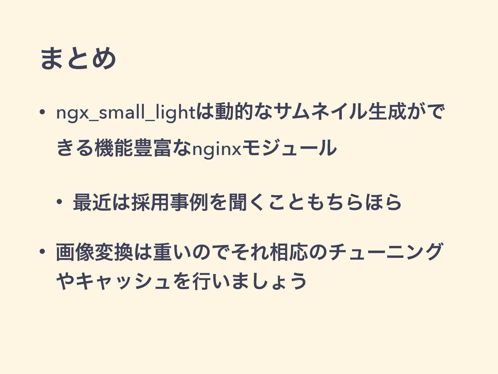 ·ͱΊ • ngx_small_lightಈతͳαϜωΠϧੜ͕Ͱ ͖Δػ๛ͳnginx...