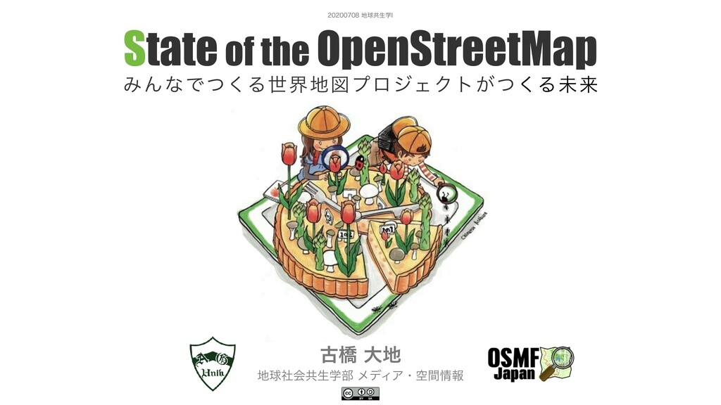஍ٿڞੜֶ* State of the OpenStreetMap ΈΜͳͰ...
