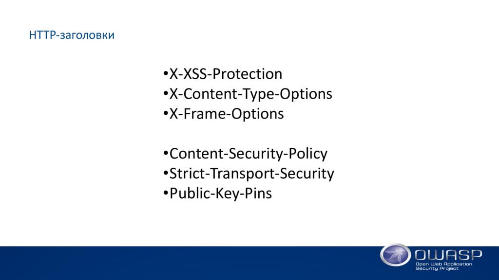 HTTP-заголовки •X-XSS-Protection •X-Content-Typ...