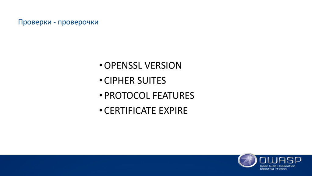 Проверки - проверочки •OPENSSL VERSION •CIPHER ...