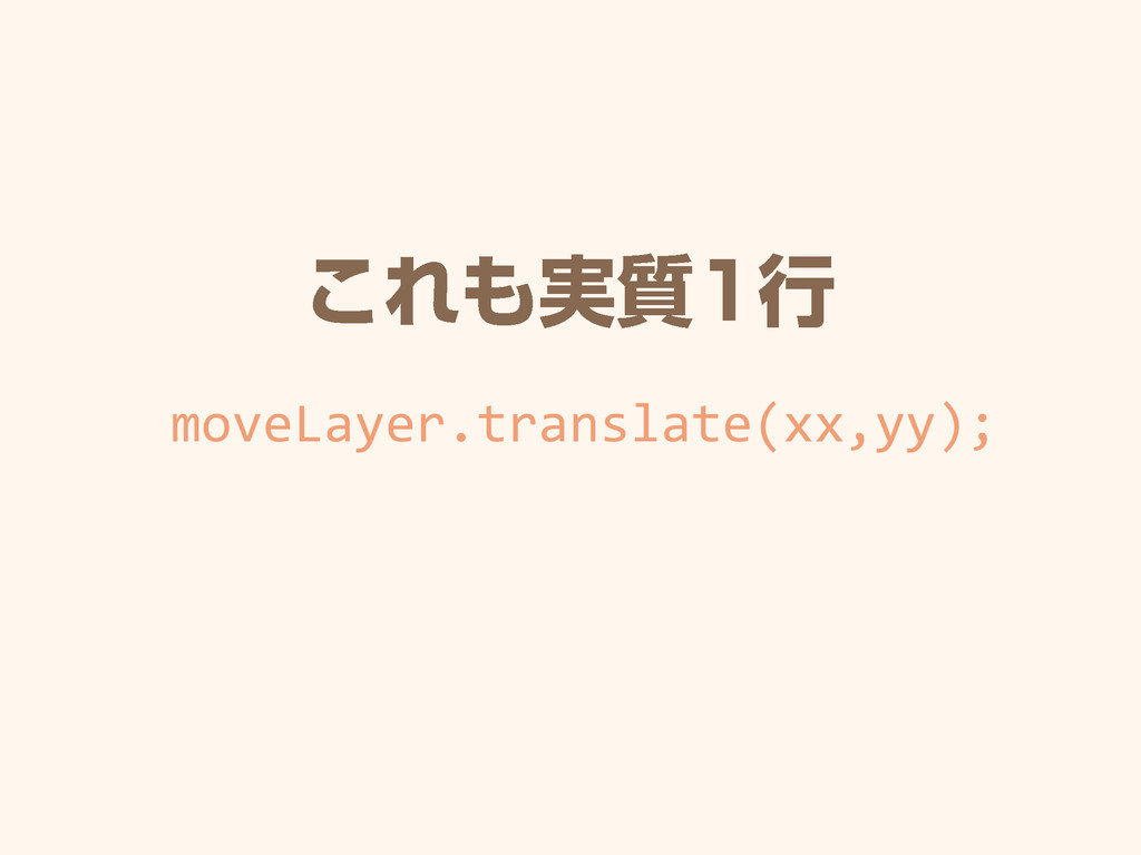 ͜Ε΋࣮࣭ߦ moveLayer.translate(xx,yy);