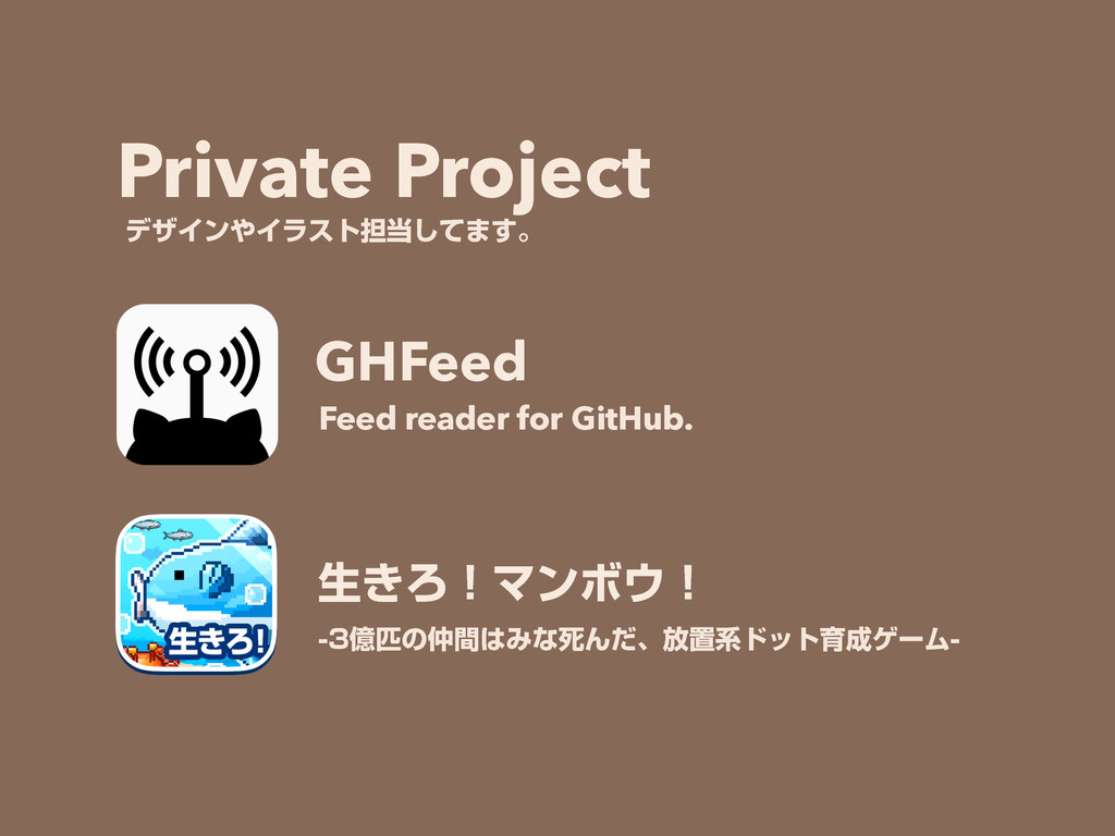 Private Project GHFeed ੜ͖ΖʂϚϯϘ΢ʂ ԯඖͷ஥ؒ͸ΈͳࢮΜͩɺ...