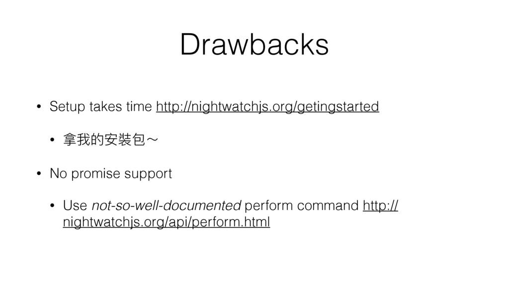 Drawbacks • Setup takes time http://nightwatchj...